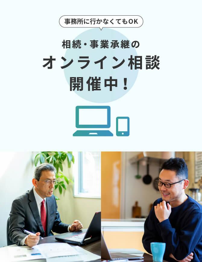 事務所に行かなくてもOK 相続・事業承継のオンライン相談開催中!