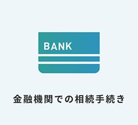 金融機関での相続手続き